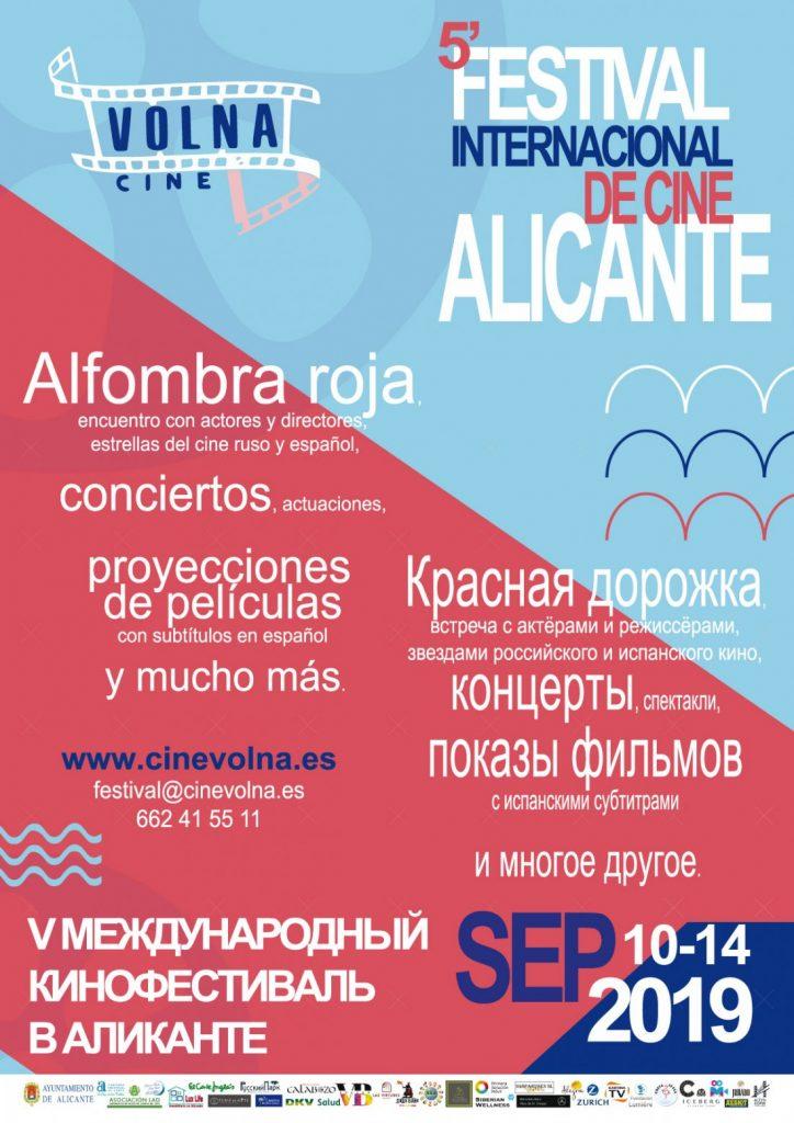 El Festival VOLNA alcanza su quinta edición fomentando el conocimiento entre el cine ruso y español en CINE